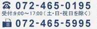 tel:072-465-0195 fax:072-465-5995 受付:9:00~17:00(土・日・祝日を除く)